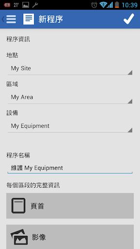 免費下載商業APP BRADY LINK360 Maintenance app開箱文 APP開箱王