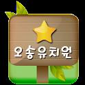 오송유치원 icon