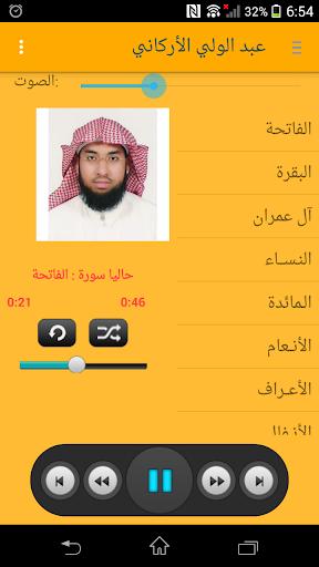 قرآن كريم - عبد الولي الأركاني