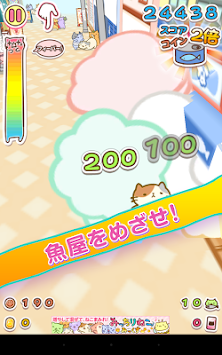 Very hard cat Dash! apk screenshot