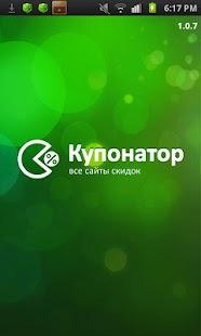 Купонатор.ру (купоны и скидки)- screenshot thumbnail