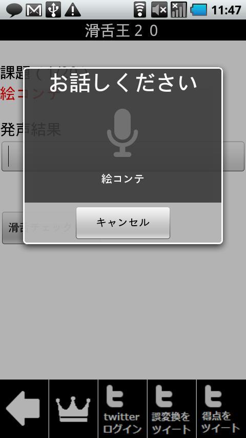 声優滑舌アプリ(無料) - screenshot