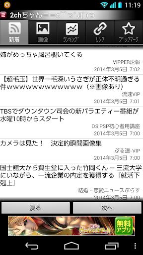 2chちゃん -2ちゃんねるまとめサイトRSSリーダー
