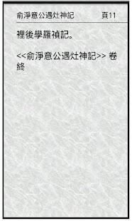 俞淨意公遇灶神記 - screenshot thumbnail