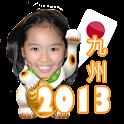 豬遊日記 - 2013 日本九州 icon