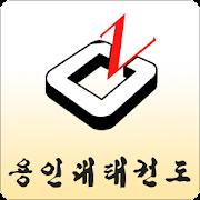 용인대 태권도(갈현)
