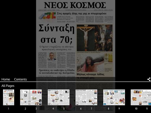 Neos Kosmos Newspaper
