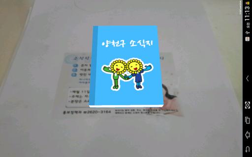 양천구소식지 2014년 9월호 증강현실 AR