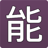 Japanese Mastery Kanji & Vocab
