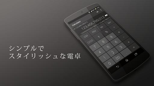 電卓 -シンプルでスタイリッシュな無料の計算機アプリ-