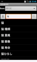 Screenshot of Super Image Search