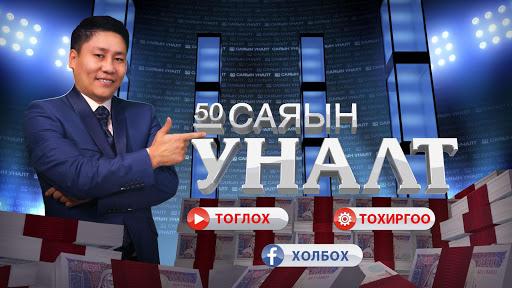 50 саяын уналт