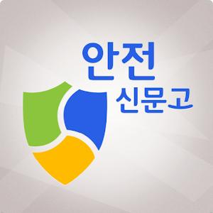 안전신문고 아이콘