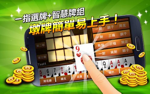 十三支 神來也13支(Chinese Poker) - screenshot thumbnail