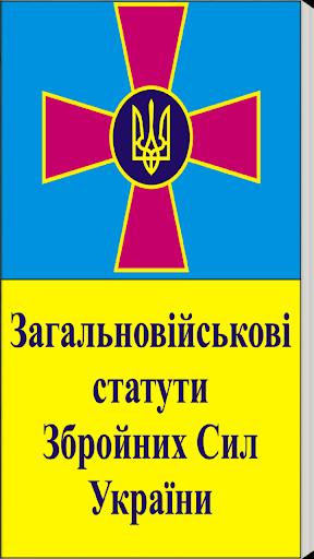 Уставы вооруженных сил украины
