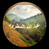 عبد الله المطرود - لا إعلانات