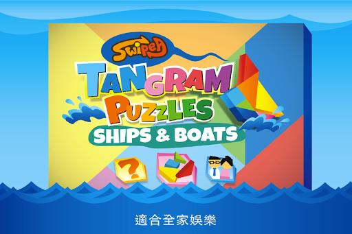 兒童七巧板益智拼圖:船
