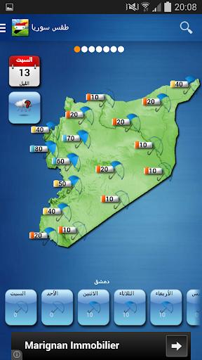 Syria Weather - Arabic 9.0.101 screenshots 8