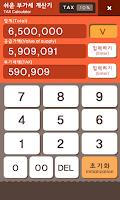 Screenshot of Easy TAX Calculator (VAT, GST)