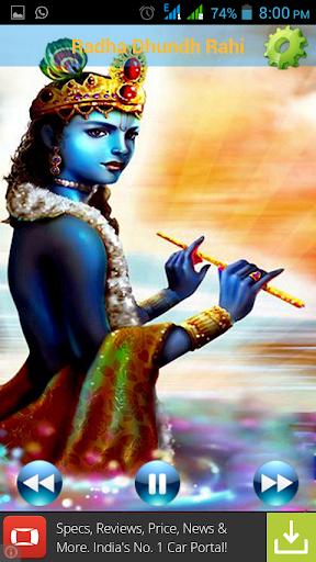 玩娛樂App|Krishna Ringtones免費|APP試玩