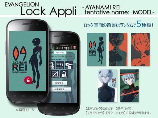 エヴァロックアプリ(アヤナミレイ(仮称)モデル)