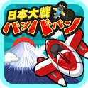 日本大戦バンババン[2Dシューティングゲーム] icon