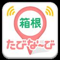 たびな~び 箱根 icon