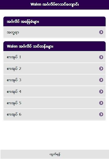 Walen Myanmar