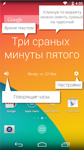 Матерные часы виджет Screenshot