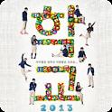 학교2013 다시보기[TV드라마/실시간/재방송/오락] icon
