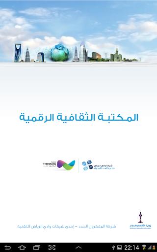 مكتبة وزارة الثقافة السعودية