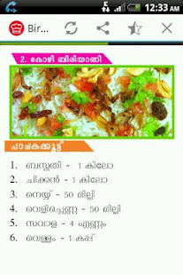 Biriyani recipes in malayalam apps on google play screenshot image forumfinder Image collections