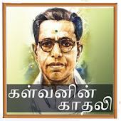Kalvanin Kadali - Kalki Tamil