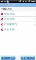 Screenshot of 症状自查