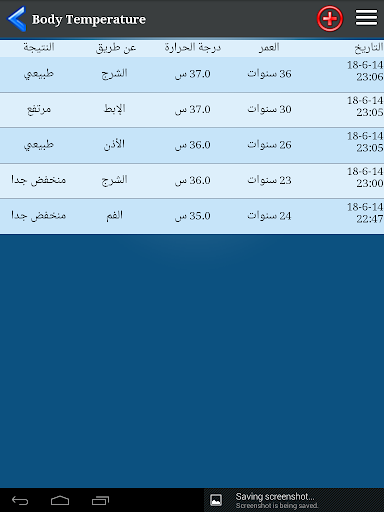 Body Temperature  screenshots 11