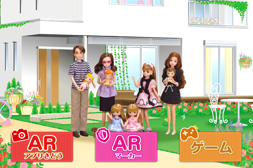 無料家庭片Appのリカちゃん スマートハウスゆったりさんアプリ|記事Game