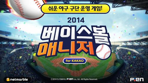 베이스볼 매니저 2014 for Kakao