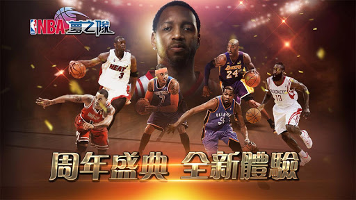 NBA夢之隊:全面覺醒-NBA官方手遊