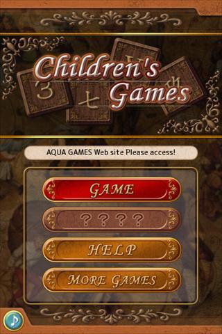子供の遊戯