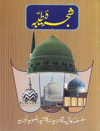 Sunni Shajra e Razviyah