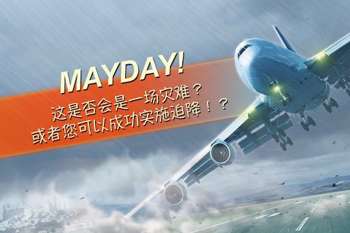MAYDAY 2 空中惊魂