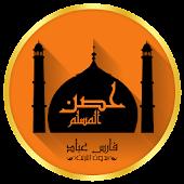 حصن المسلم-اذكار بدون انترنت
