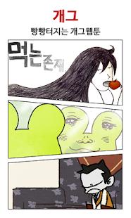 레진코믹스 - 매일 무료 웹툰 / 만화 - screenshot thumbnail