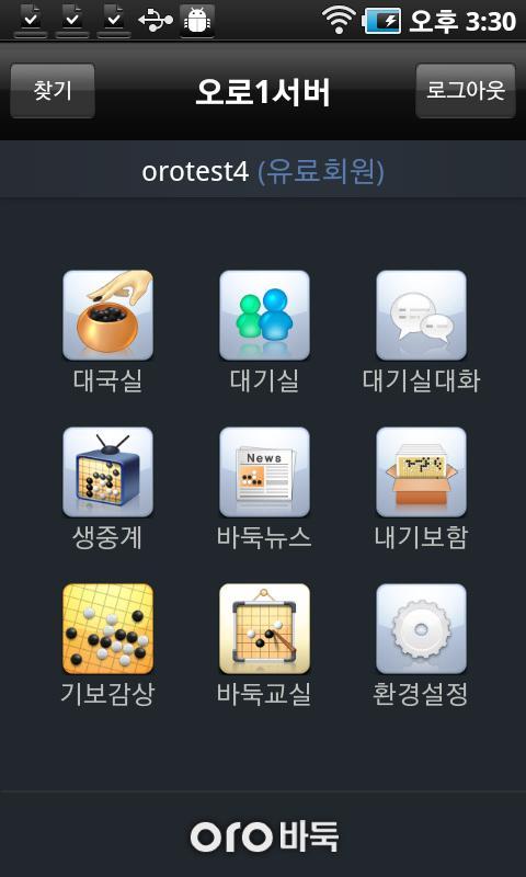 오로바둑 - screenshot