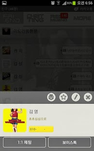 Kakao talk theme - BIGBANG - screenshot thumbnail