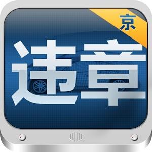工具App|北京违章查询助手 LOGO-3C達人阿輝的APP