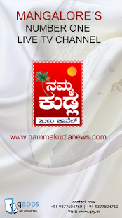 NammakudlaTV- screenshot thumbnail