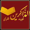 تجويد الذاكرين للقران الكريم icon