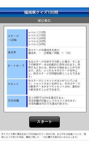 福岡県クイズ100