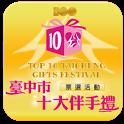 臺中十大伴手禮票選活動(民國100年) icon
